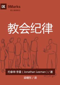 《教会纪律》,约拿单·李曼