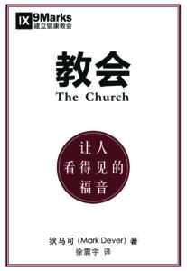 《教会:让人看得见的福音》,狄马可著