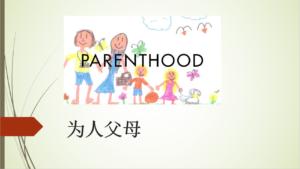 核心课程:为人父母