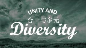 核心课程:合一与多元