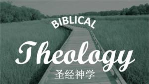 核心课程:圣经神学