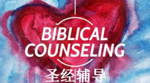 核心课程:圣经辅导
