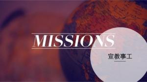 核心课程:宣教事工