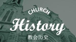 核心课程:教会历史