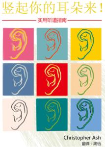 《竖起你的耳朵来:实用听道指南》